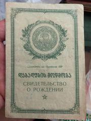 Документы Таджикистана периода СССР
